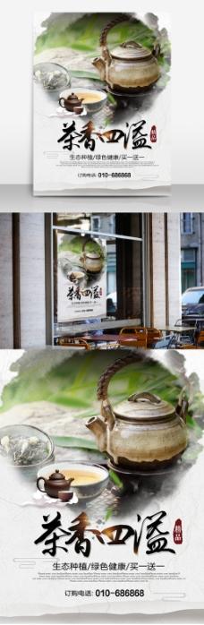 茶香四溢茶文化中国风优惠促销海报