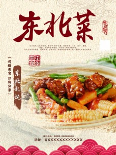 东北菜中华美食海报