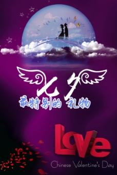 紫色七夕礼物海报