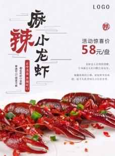 麻辣龙虾海报