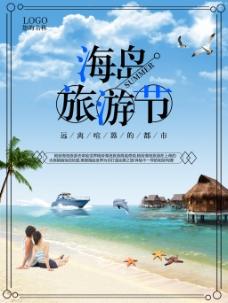 海岛旅游节海报