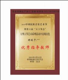 大型古筝艺术证书