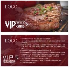 豪尚豪牛排VIP会员卡优惠券优惠卡