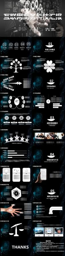 互联网商务科技汇报PPT模板
