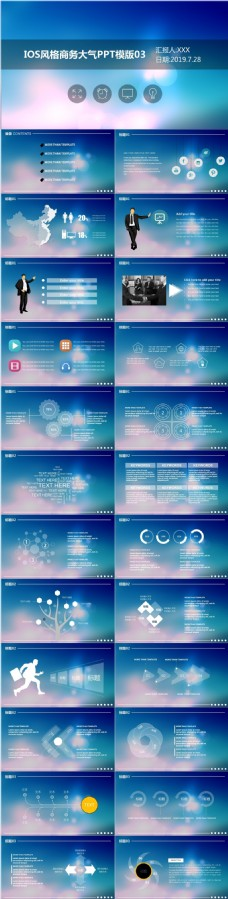 IOS风格商务大气工作报告PPT模版
