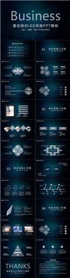 星空简约iOS风格PPT模板