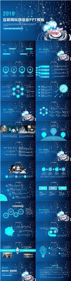 科技互联网大数据云计算PPT模板