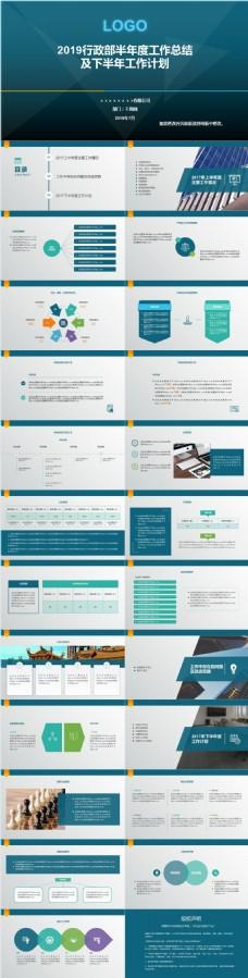 2019半年行政工作总结及计划PPT模板