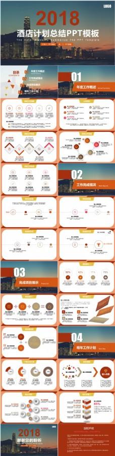 2018年酒店计划总结PPT模板