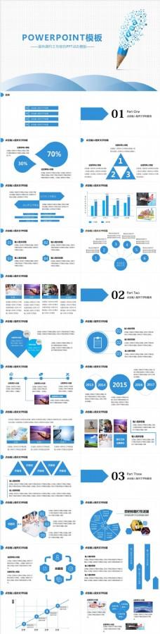 蓝色商务工作计划动态PPT模板