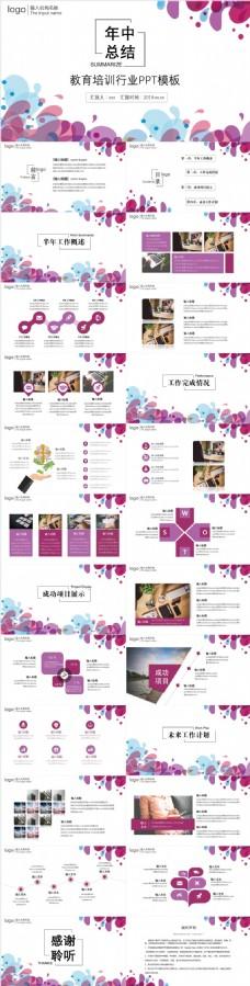炫彩时尚风格全教育行业计划总结PPT模板