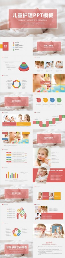 关爱儿童宝宝身心健康儿科讲座PPT模板