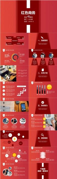 红色商务计划总结PPT模板