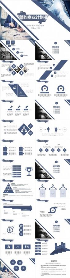 欧美风简约商业计划书商务通用ppt模板