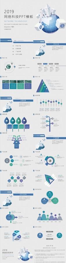 网络科技商业计划书PPT模板