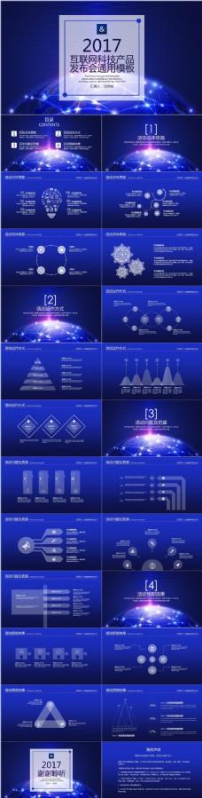 互联网科技公司产品发布会PPT模板