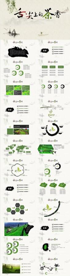 茶道茶文化中国风宣传推广PPT模板