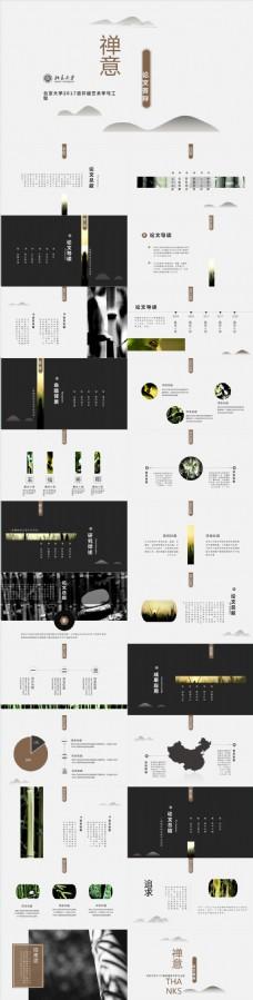 中国风禅意茶道企业文化宣传PPT模板