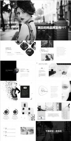黑白高端时尚品牌宣传PPT模板
