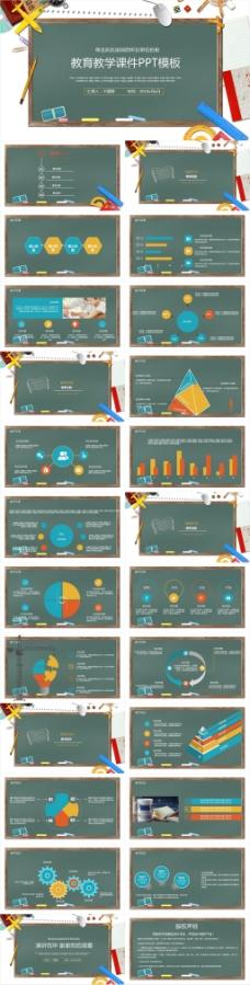 教育教学工作总结报告课件ppt模板