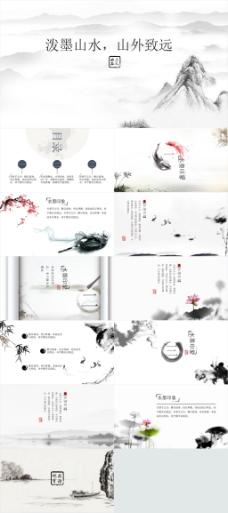 水墨印象中国风课件PPT模板