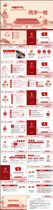 中国共产党两学一做做合格党员ppt