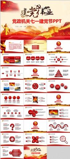 红色建党节庆典PPT模板七一八一