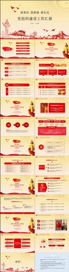 抓基层强基础谋长远党组织建设工作汇报