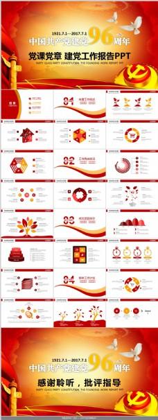 红色党政类工作报告总结PPT模板