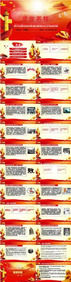 红色大气政府党建工作汇报反腐学习ppt模板
