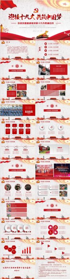 庆祝十九大胜利召开中国梦红色党员PPT模板
