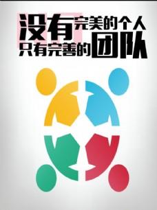 公司企业文化海报
