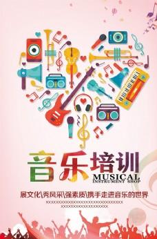 音乐培训海报广告