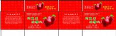 苹果包装纸箱设计