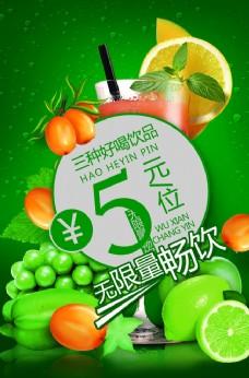 超市饮品促销海报芒果水果模板