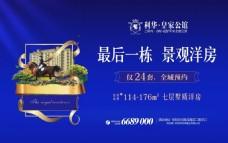 房地产广告画面