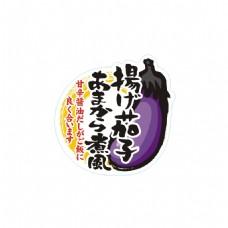日本茄子标签