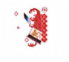 手绘春节照片元素
