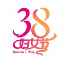 手绘38妇女节元素