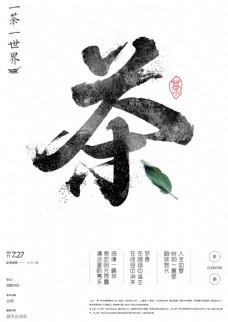 中国茶水墨文字