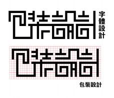 包装设计字体设计