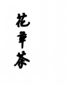 花草茶(毛笔字)