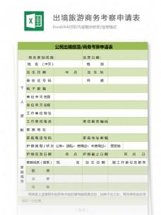 公民出境旅游商务考察申请表excel模板