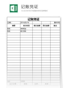 记账凭证excel表格模板