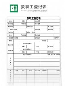 教职工登记表excel表格模板