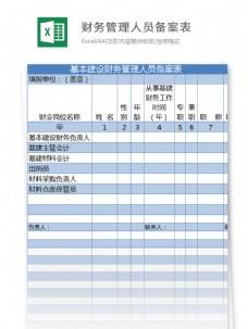 基本建设财务管理人员备案表excel模板