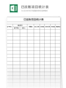 已挂账项目统计表excel表格模板