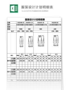 服装设计计划明细表excel表格模板