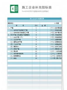 施工企业补充指标表excel模板