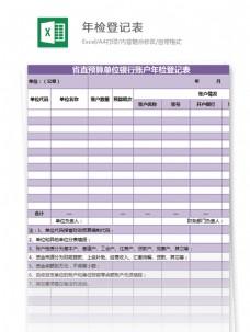 单位银行账户年检登记表excel模板